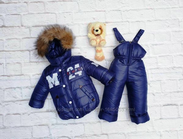 Зимний детский полукомбинезон и куртка М-24 для мальчика 86-124 см
