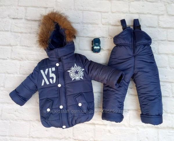 Зимняя куртка с меховой подстежкой и полукомбинезон для мальчика 86-124см