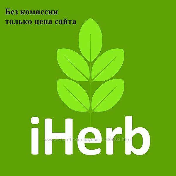 IHERB цена сайта без комиссии. Заказы каждый день