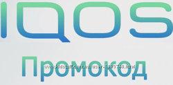 Промокод IQOS, айкос промокод на скидку 200 грн