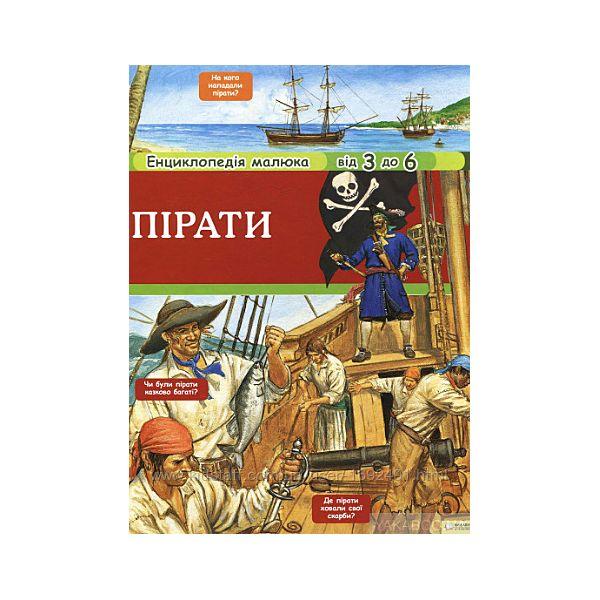 Пірати. Енциклопедія малюка. Від 3 до 6