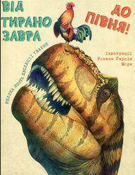 Від тиранозавра до півня. Велика книга еволюції тварин