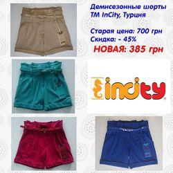 Демисезонные шорты с высокой талией для девочки Incity, Турция