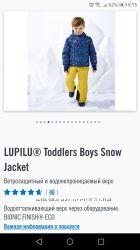 Lupilu комплект куртка и полукомбез 98104 новый