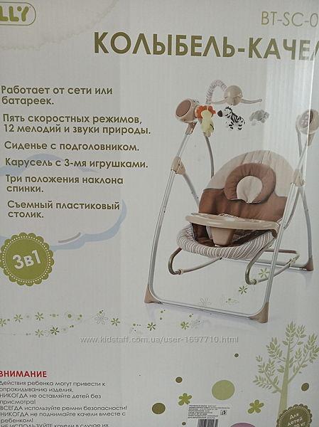 Качеля шезлонг Baby-Tilly BT-SC-0005