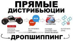 Прямые дистрибьюции дропшиппинг поставщик и игрушки оптом